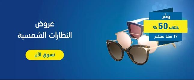 خصومات اكسترا علي النظارات الشمسية